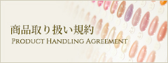 商品取り扱い規約 Product Handling Agreement